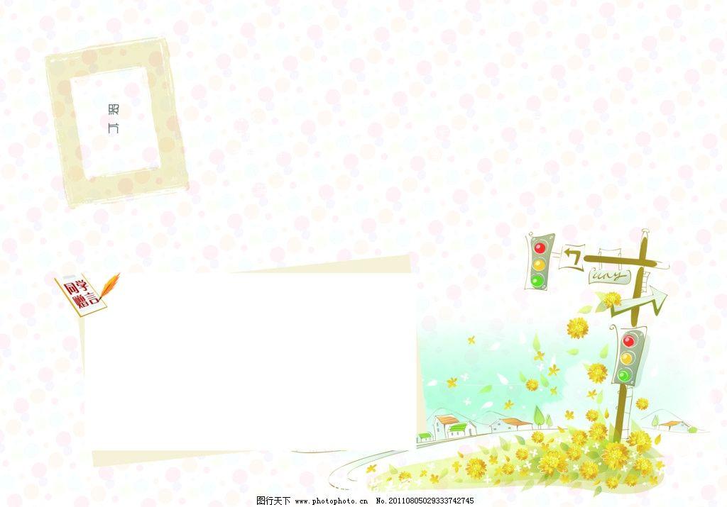 毕业纪念册设计 大学画册 学校画册 校园画册 毕业册 梦幻背景