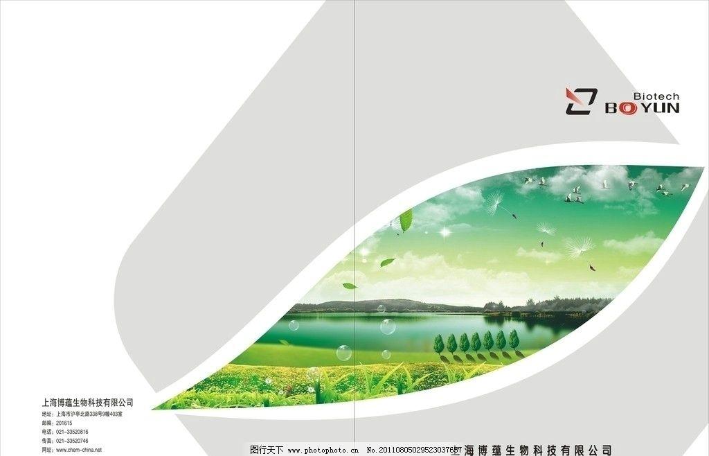 封面设计 生物科技设计 矢量类型专题 广告设计 矢量 cdr图片