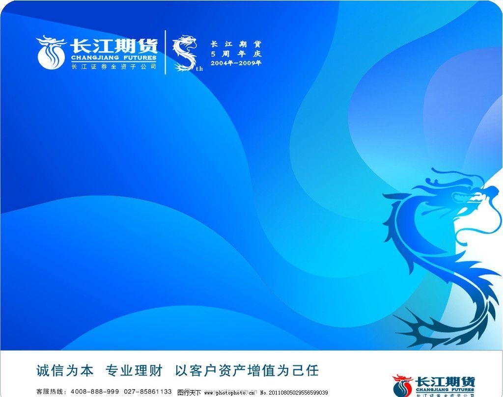 长江证券鼠标垫图片_设计案例_广告设计_图行天下图库