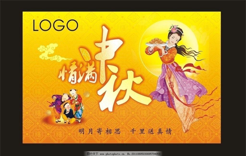 中秋节吊旗图片