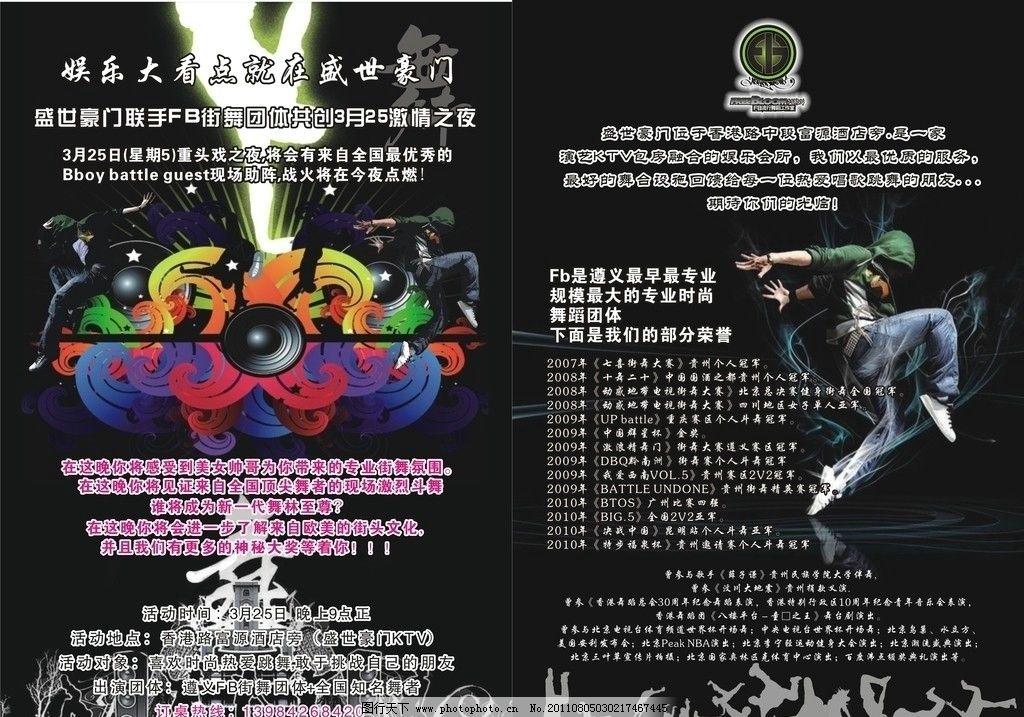 街舞宣传单 音乐 街舞人物版面 背景 模板 源文件 广告设计 矢量