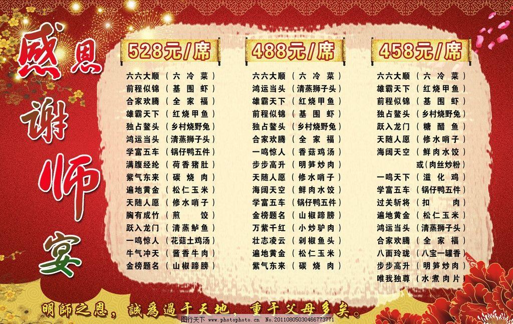 谢师宴 菜单 菜谱 宣传单 菜单菜谱 广告设计模板 源文件 72dpi psd
