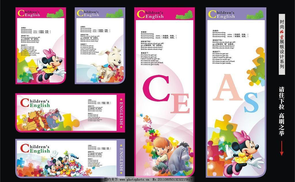 幼儿园背景 白云 彩虹 成长 促销 动漫 动物 广告设计 孩子