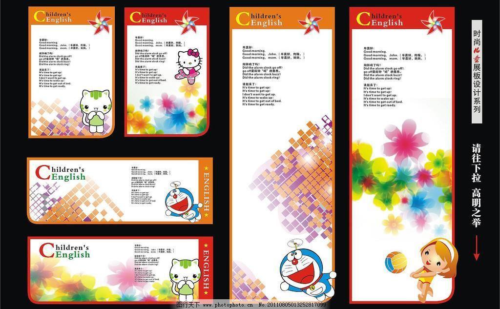 x架 白云 背景 彩虹 成长 促销 动漫 动物 广告设计 孩子 幼儿园背景