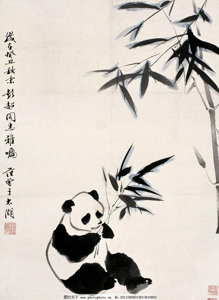 中国绘画 艺术品 鉴赏      范曾 水墨画 美术 国画 欣赏 动物 熊猫