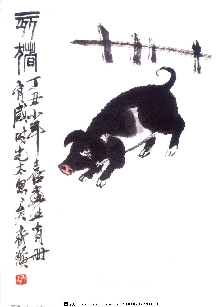 国画猪_齐白石十二生肖 亥猪 国画