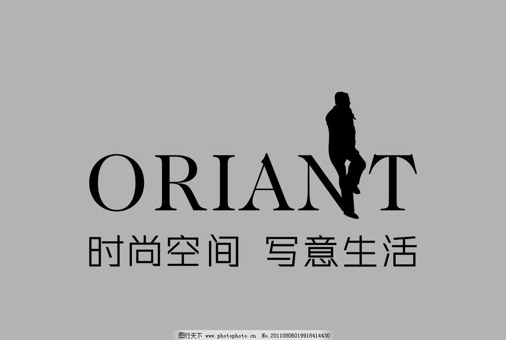 欧瑞家具logo oriant图片
