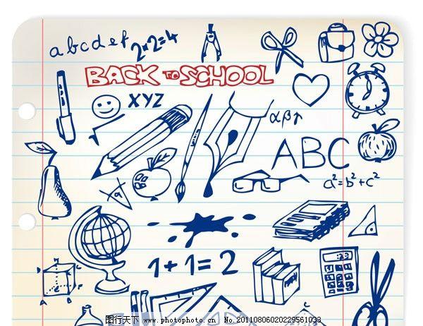 手绘图案符号 算术 方程式 计算 符号 数字 学习工具 钢笔 数学题