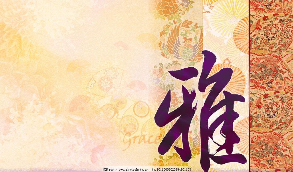 中国风书法艺术图片