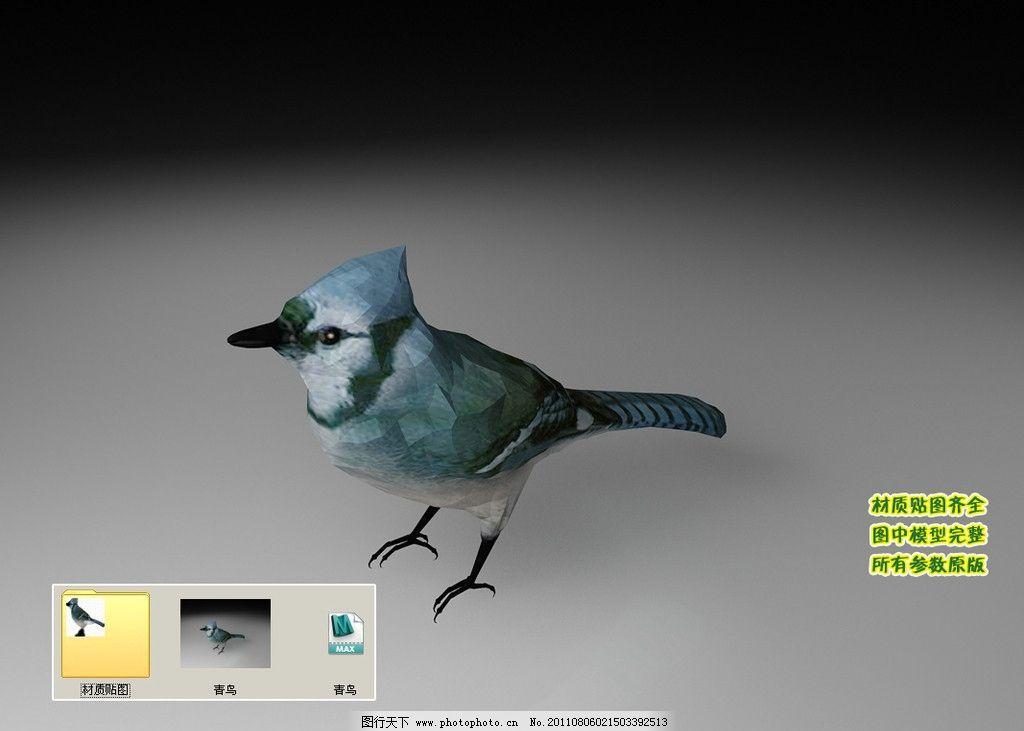 青鸟3D三维模型建模 青鸟 青色的小鸟 尾巴 鸟 小鸟 飞鸟 动物 飞行类 生物 飞禽 3D模型 三维模型 三维建模 3D建模 动物模型 生物模型 动物类飞行类3D三维模型与渲染效果图 其他模型 3D设计模型 源文件 MAX