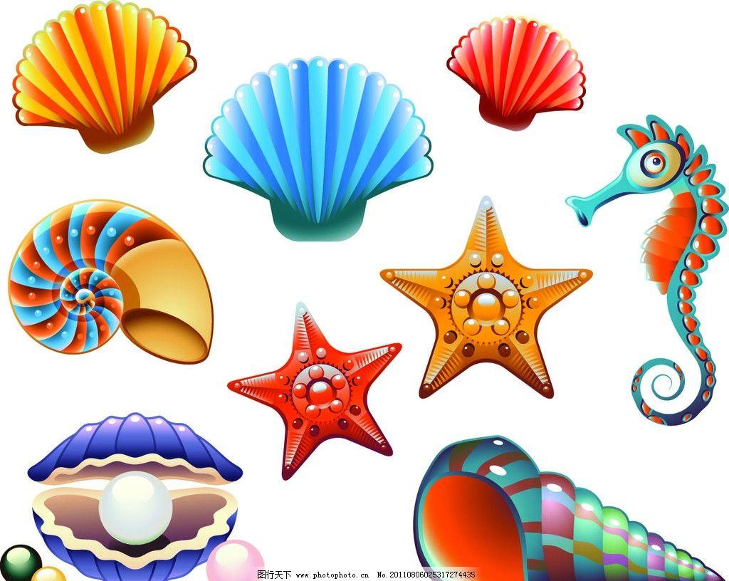 贝壳 海螺 海星 海马 珍珠 装饰品 海洋生物 矢量 eps 生物世界