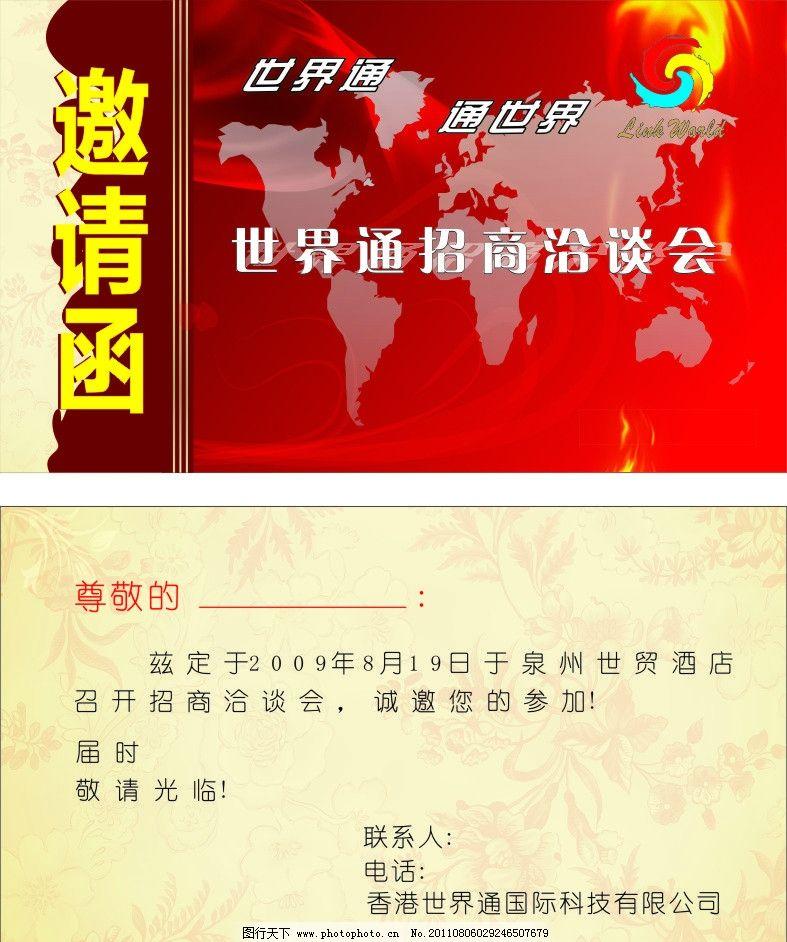 世界通邀请函 邀请函 红色 背景 邀请函内容 设计模板 邀请函模板