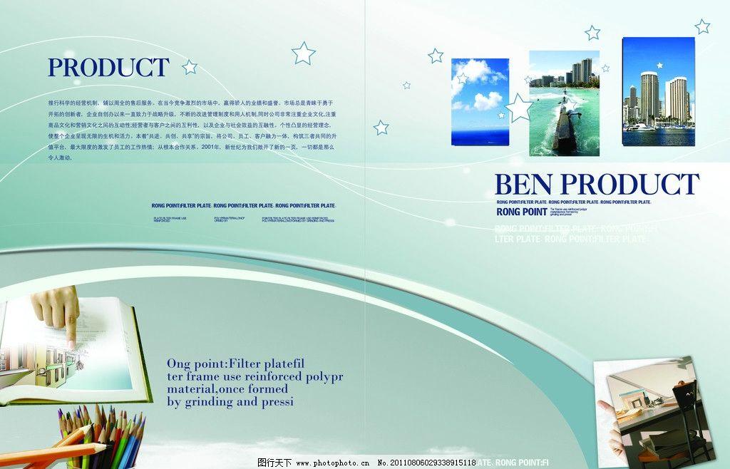 画册封面 青蓝色背景 弧形 蓝天白云      彩色铅笔 画册设计 广告