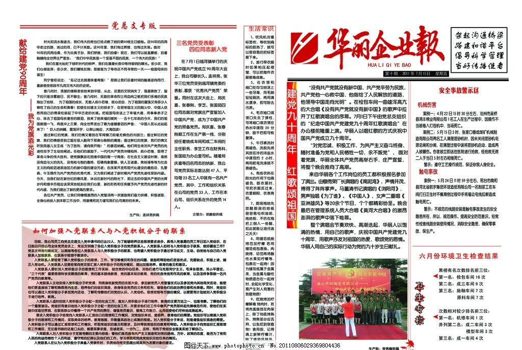 报纸人员企业建筑设计范本离职信图片图片