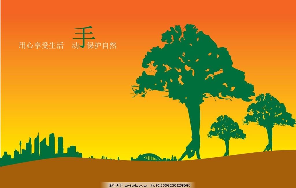 环保公益广告 环保 公益      ai 设计 矢量 绿树 矢量作品 广告设计