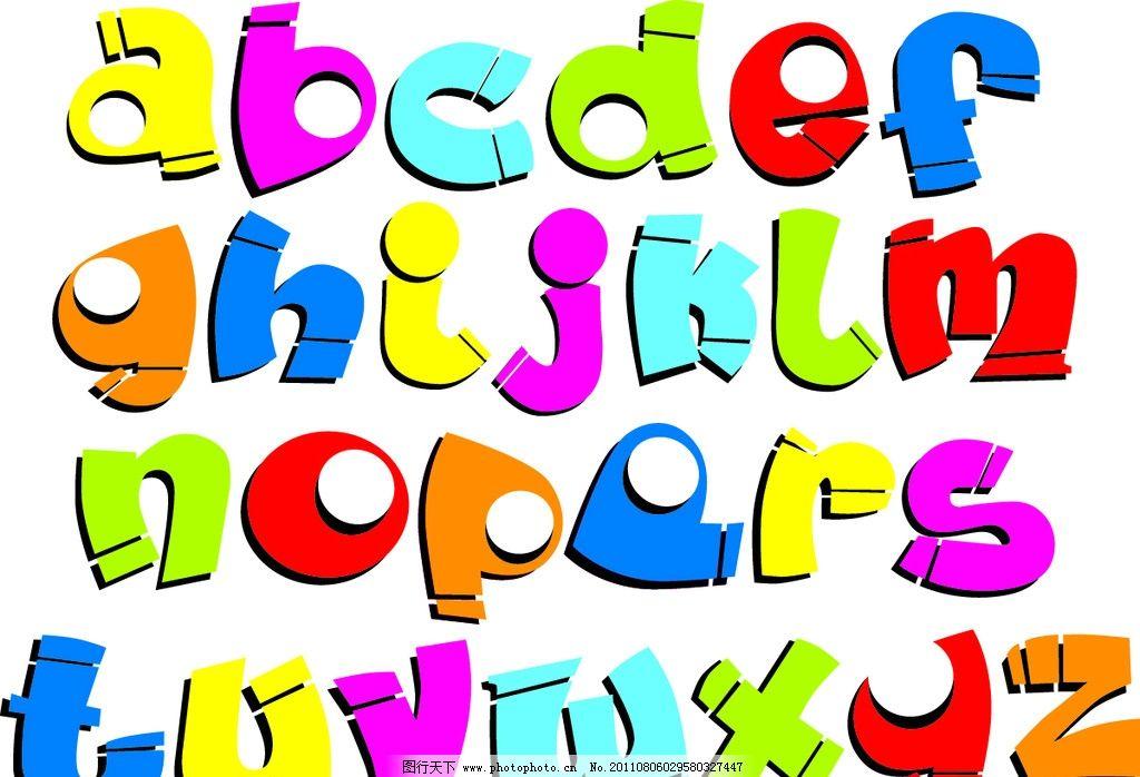 英文字母 英文字体