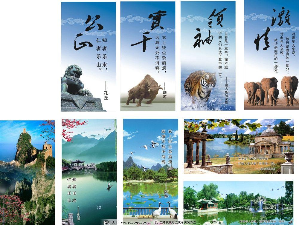文化标语 企业标语 山水 风景画 老虎 大象 石狮 旅游 广告设计