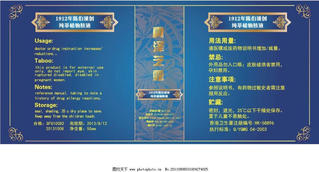 药物瓶贴 瓶贴 蓝色 高档 金色 大气 标贴 花纹 欧式 其他设计 广告设