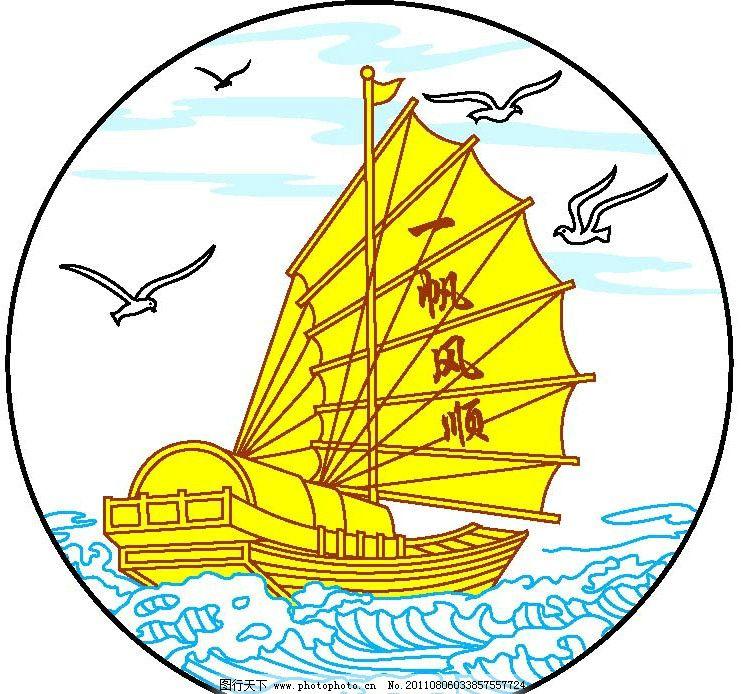 一帆风顺 船 矢量图片 矢量素材 其他矢量 矢量 ai
