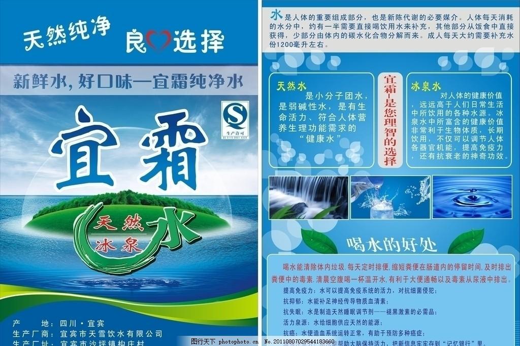 水宣传单 矿泉水宣传单 宣传单 绿叶 叶子 水珠 绿色 蓝色 水标设计