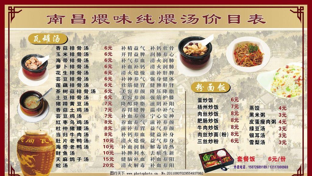 瓦罐汤 南昌 餐饮 快餐 健康 饮食 广告设计 矢量