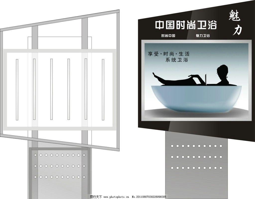 灯箱 卫浴 不锈钢 结构图 路牌 时尚 魅力 生活 展板模板 广告设计