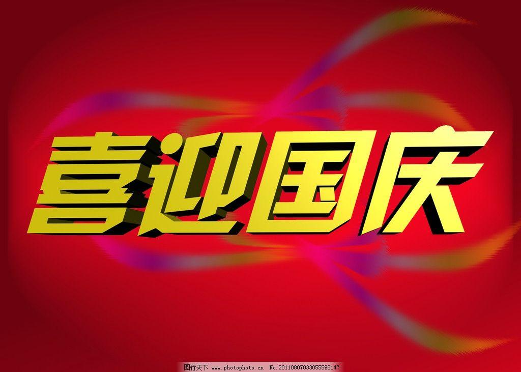 国庆节 喜迎国庆 国庆立体字 红色背景 源文件