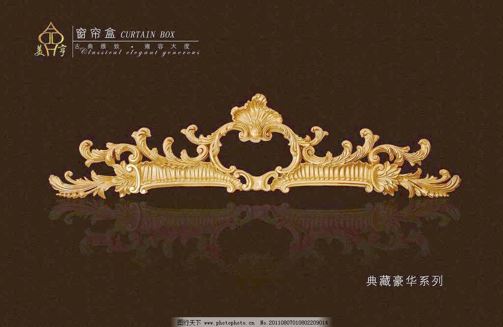 古典豪华欧式窗帘盒图片