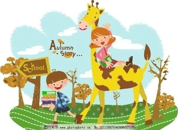 色彩斑斓 长颈鹿 男孩 女孩 跑道 枫树 秋天 路牌 儿童幼儿 矢量人物