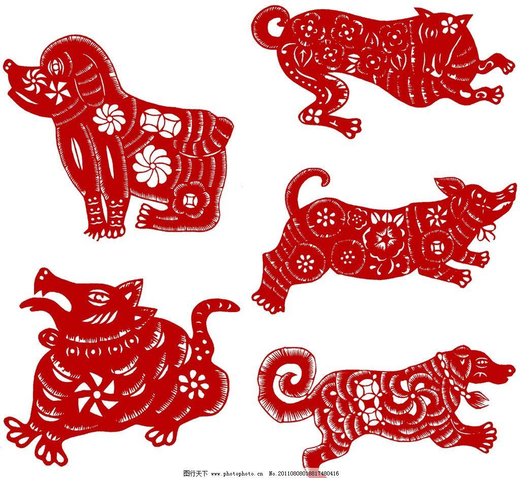 中国民间剪纸 生肖剪纸 狗 剪纸 传统文化 文化艺术 设计 600dpi jpg