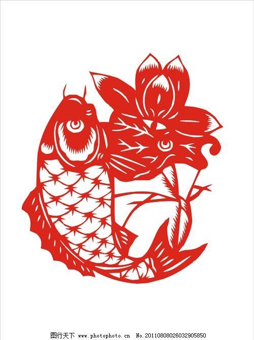 鲤鱼荷花 剪纸 喜庆 结婚 剪影 贴纸 红色 民族 传统 剪纸艺术