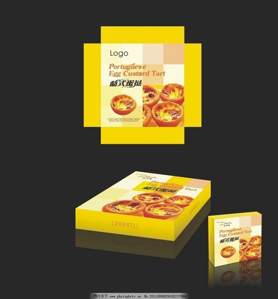新蛋挞包装 食品 盒子 矢量