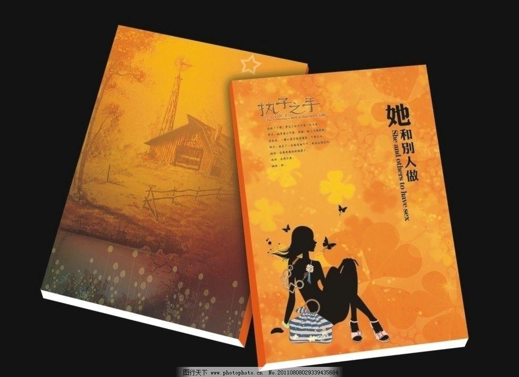 书籍封面 封面设计 包装设计 书刊设计 画册封面 小说封面 杂志封面