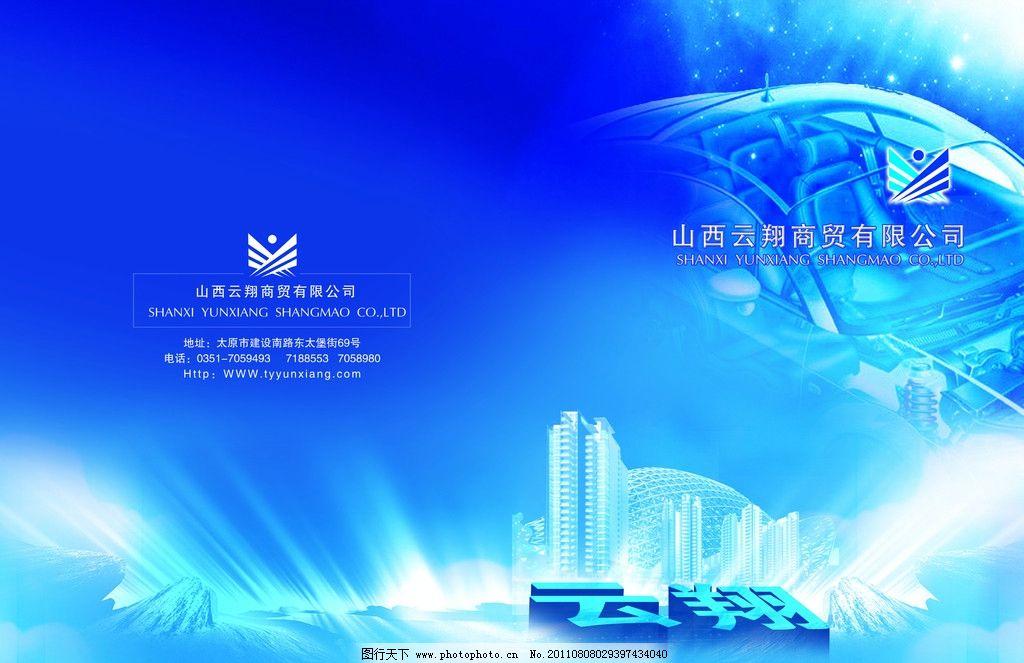 商业画册封面 蓝色背景 科技封面 高楼建筑 汽车 画册封面 画册设计