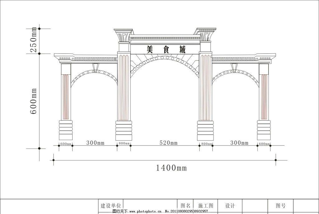 拱门大门设计图片