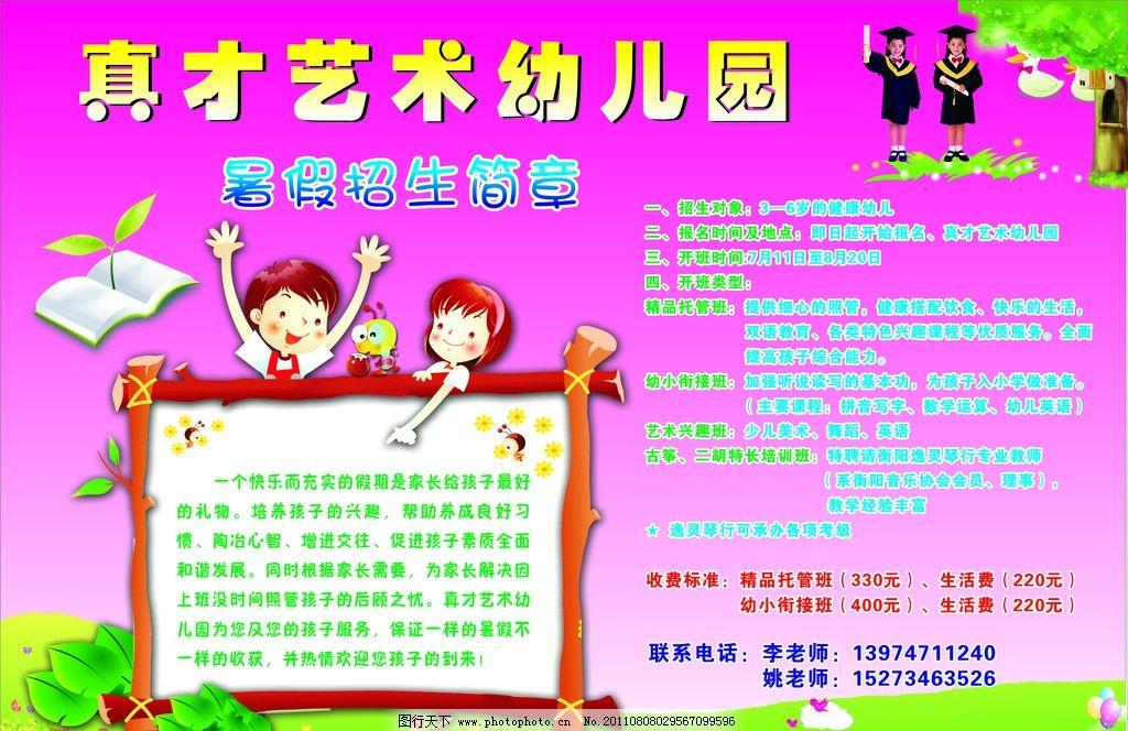 幼儿园招生简介 幼儿园展板 矢量素材 小孩 书 小博士 展板 广告设计