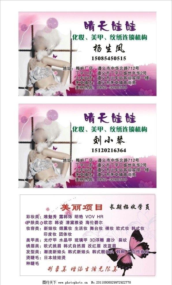 晴天娃娃 美甲 化妆 纹绣 背景 蝴蝶 名片卡片 广告设计 矢量 cdr