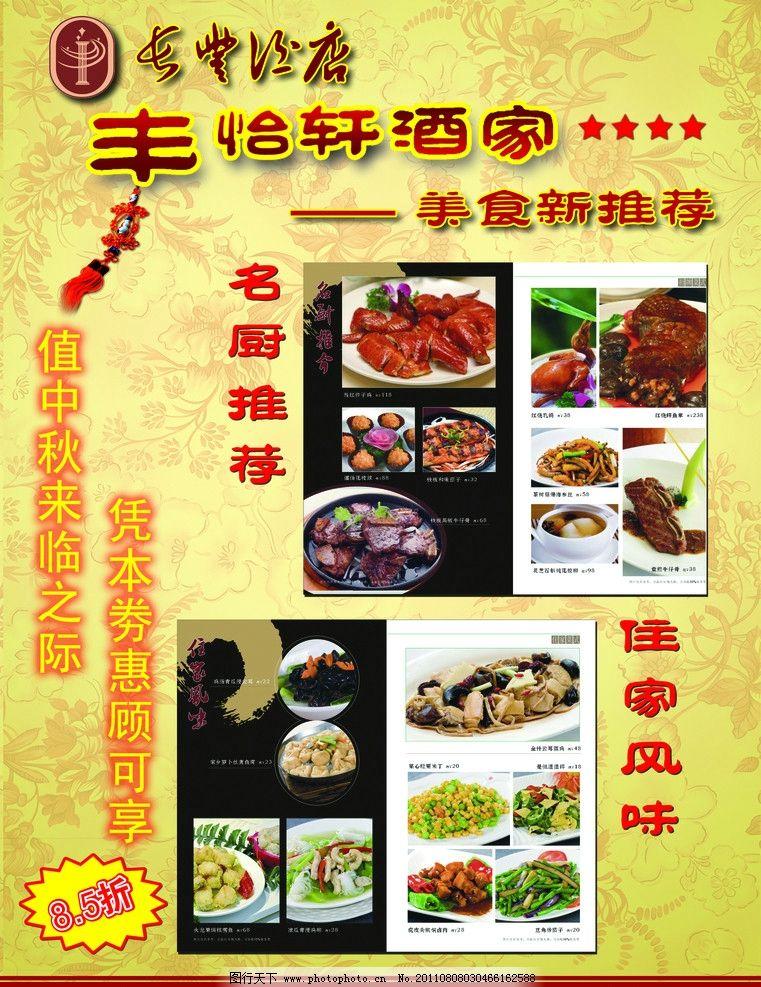 酒店 海报 酒家 高档 美食推荐 中秋节 住家风味 优惠 正面 菜单菜谱