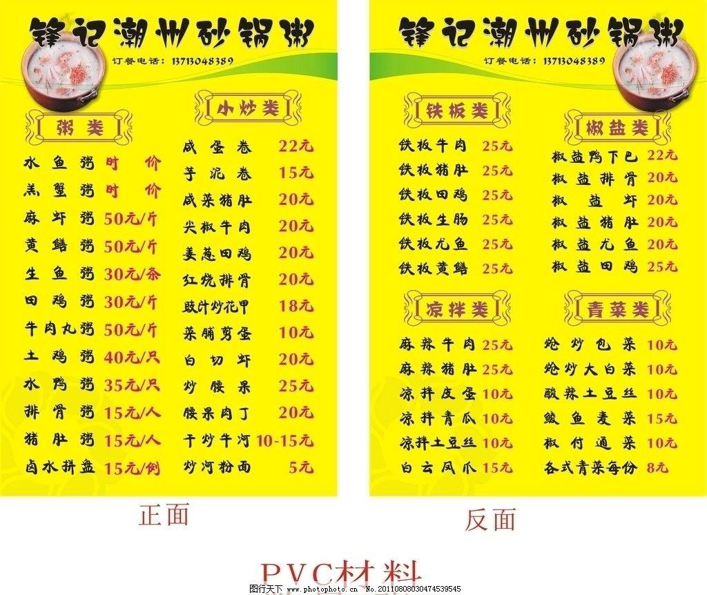 菜单 单菜 菜谱 粥 砂锅粥菜单 菜单菜谱 广告设计 矢量 cdr
