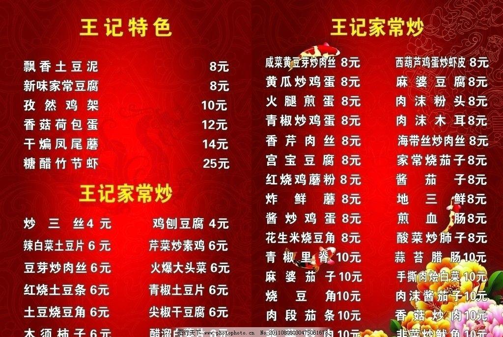 菜谱 红色渐变 底纹暗纹 牡丹花 菜单 鲤鱼 花纹 菜单菜谱 广告设计