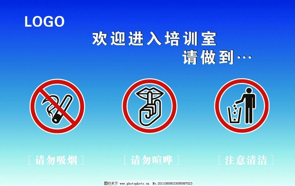 培训室 会议室 蓝色 图标 请勿吸烟 请勿喧哗 注意清洁 logo 背景 psd图片