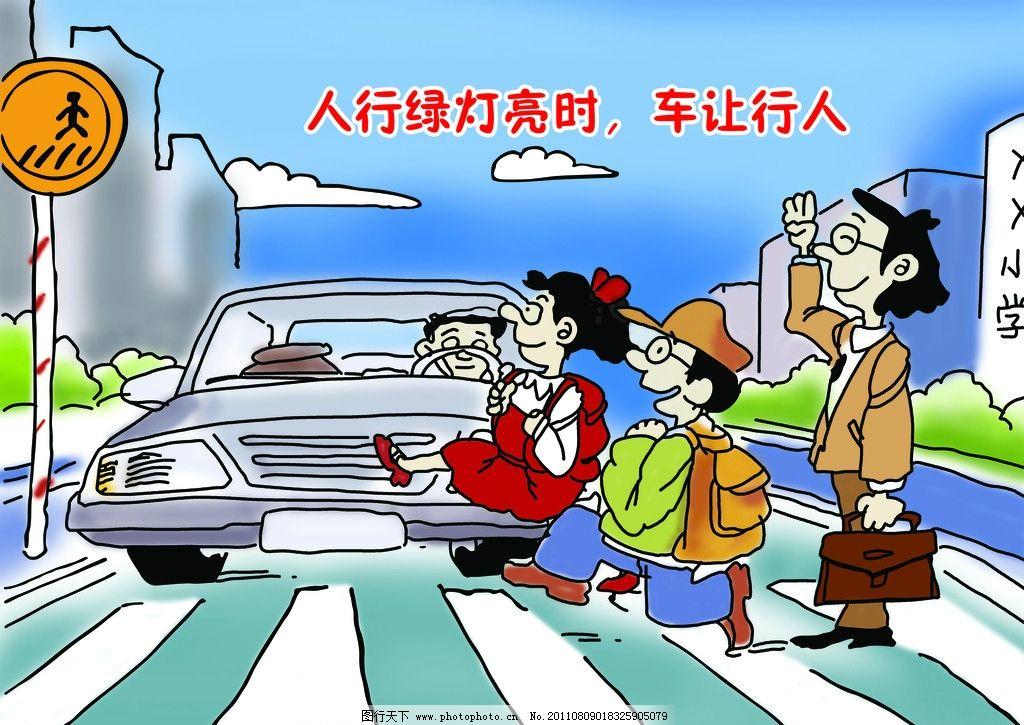 交通安全漫画图片_动漫人物_动漫卡通_图行天下图库