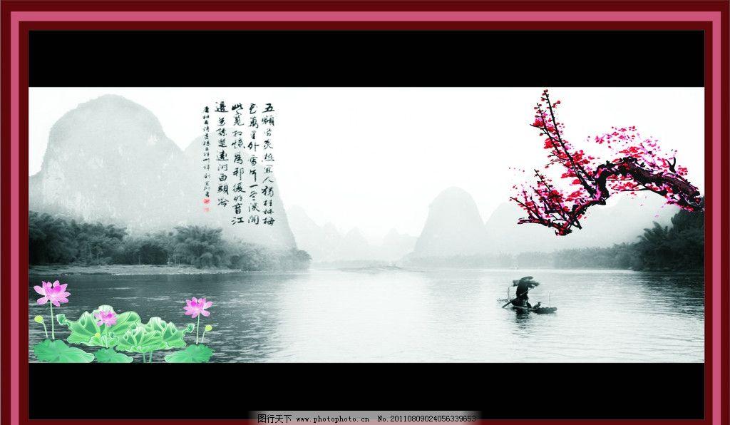 墙画 边框 荷花 打渔人 荷叶 远山 水墨画 湖泊 梅花 树林 山水风景
