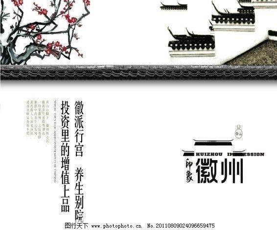 徽州印象 中国风 排版设计 矢量设计模板 自然风景 自然景观 矢量 cdr