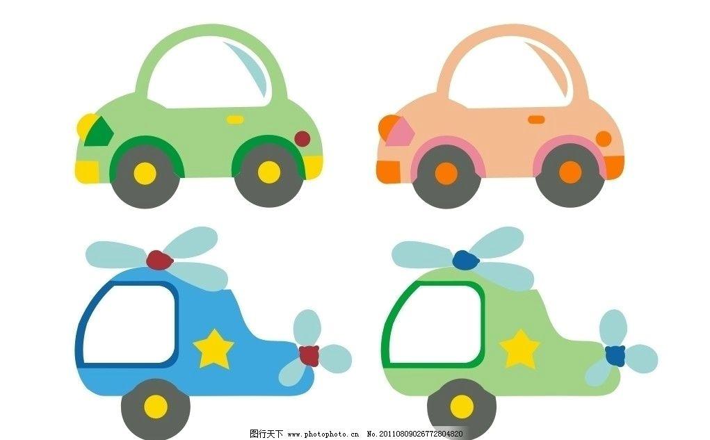 交通工具 卡通汽车 卡通飞机 小汽车 直升机 小飞机 小轿车 车车