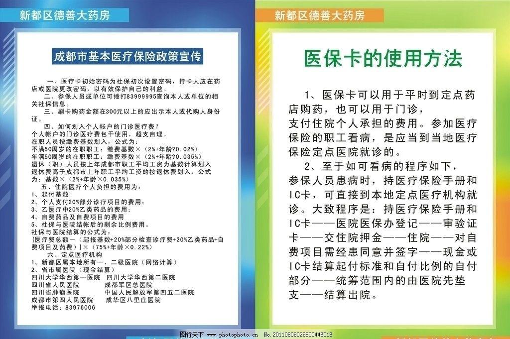 政策 宣传 海报背胶 医保卡使用
