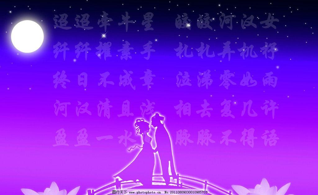 情人节海报 海报模版 海报模式 海报样子 紫色背景 月亮 荷花 海报