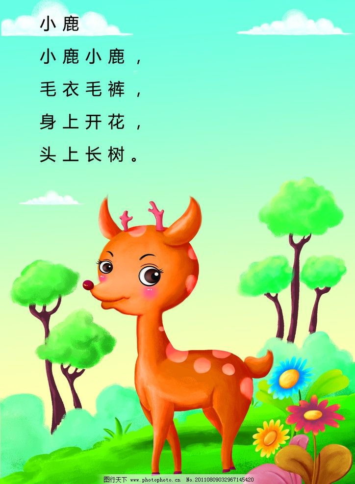 幼儿情景阅读 儿童卡通 教材 鹿 源文件 识字 树木 花儿