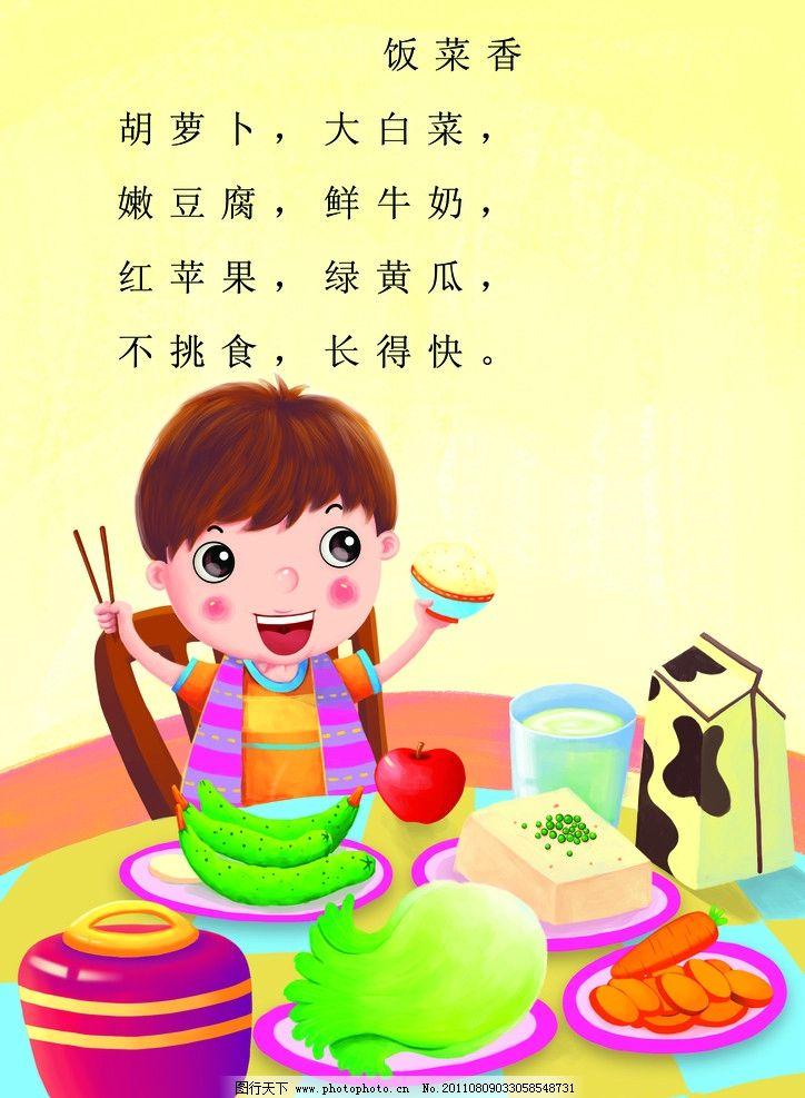 幼儿情景阅读 吃饭 筷子 桌子 牛奶 鱼 白菜 卡通素材 矢量卡通