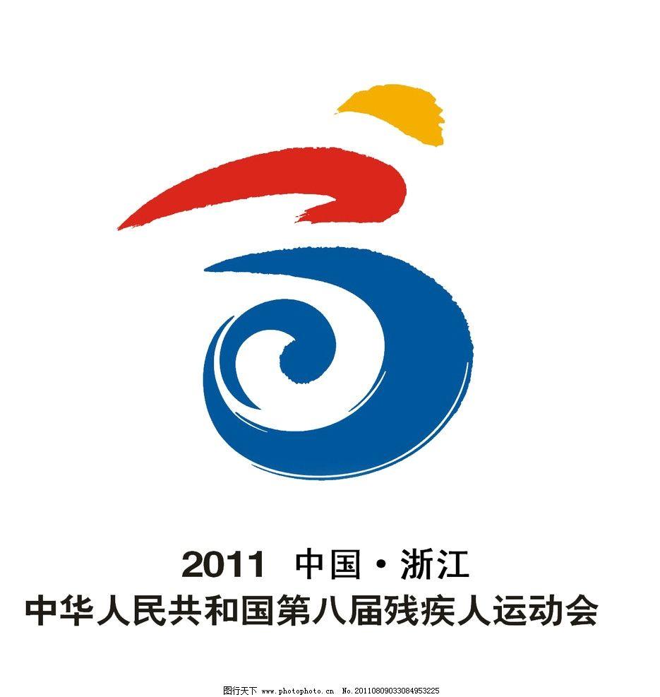 2011 中国浙江 标志 logo 设计源文件 运动会标 标志设计 psd分层素材图片